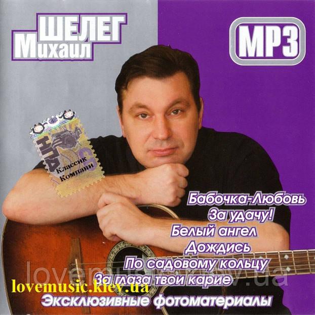 Музичний сд диск МИХАИЛ ШЕЛЕГ (2004) mp3 сд