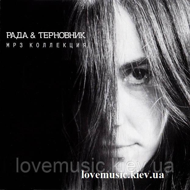 Музичний сд диск РАДА & ТЕРНОВНИК MP3 коллекция (2002) mp3 сд