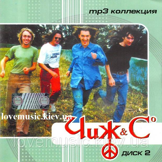 Музичний сд диск ЧИЖ & Co MP3 Коллекция Диск 2 (2001) mp3 сд