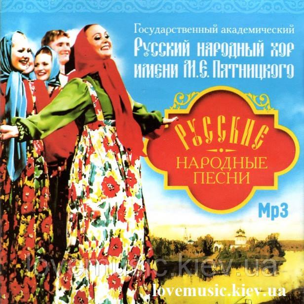 Музичний сд диск РУССКИЙ НАРОДНЫЙ ХОР им. М. Е. Пятницкого Русские народные песни (2008) mp3 сд