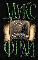 Миры Макса Фрая. Сказки Старого Вильнюса IV