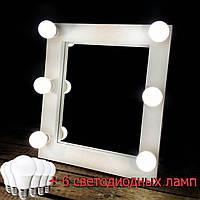 Гримерное зеркало визажиста для макияжа с подсветкой,лампами лед, LED Белый, Да