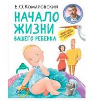 """""""Начало жизни вашего ребёнка"""" Е.О. Комаровский (твердый переплет. 2020)"""