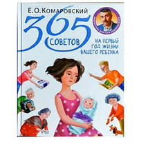 365 советов на первый год жизни вашего ребенка Е.О. Комаровский (твердый переплет)