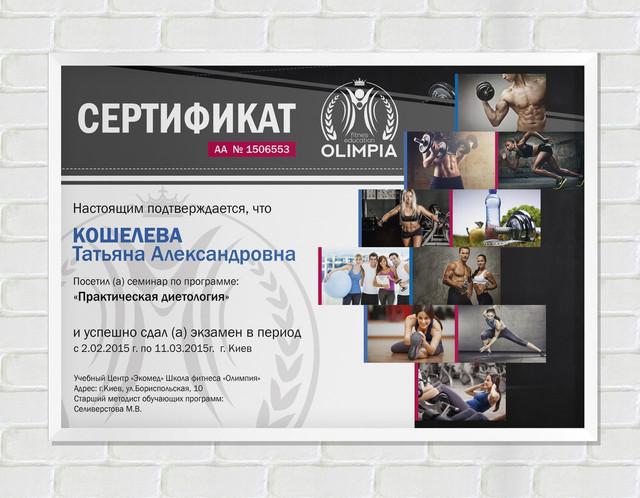 Сертификат инструктора каланетики свидетельствует о повышении квалификации тренера в школе Олимпия