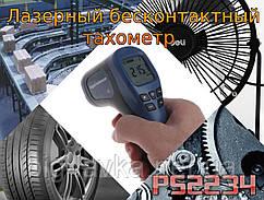 Цифровой лазерный тахометр PS2234