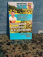 Библиотека ЗОЖ.Методики доктора Д.В.Наумова.