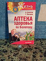 """""""Аптека здоровья"""" Жизнь по Болотову"""