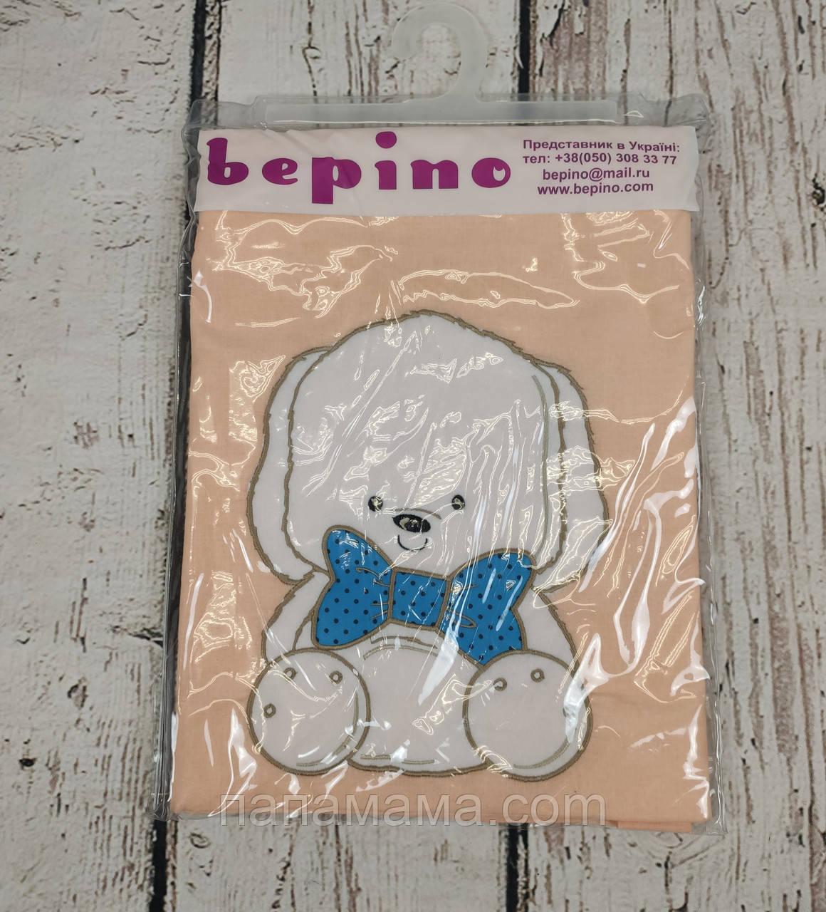 """Сменное постельное белье Bepino """"Мишка с бантиком"""""""