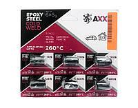 Холодная сварка Epoxy Steel (планшет 6шт х 5гр) AXXIS VSB-016
