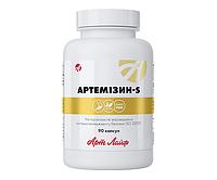 Артемизин З 90 капс