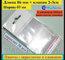 Пакет с евро-слотом + клапан с липкой лентой 86*60 мм
