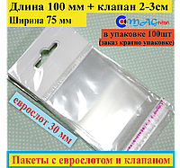 Упаковка с еврослотом + клапан с липкой лентой 100*75мм