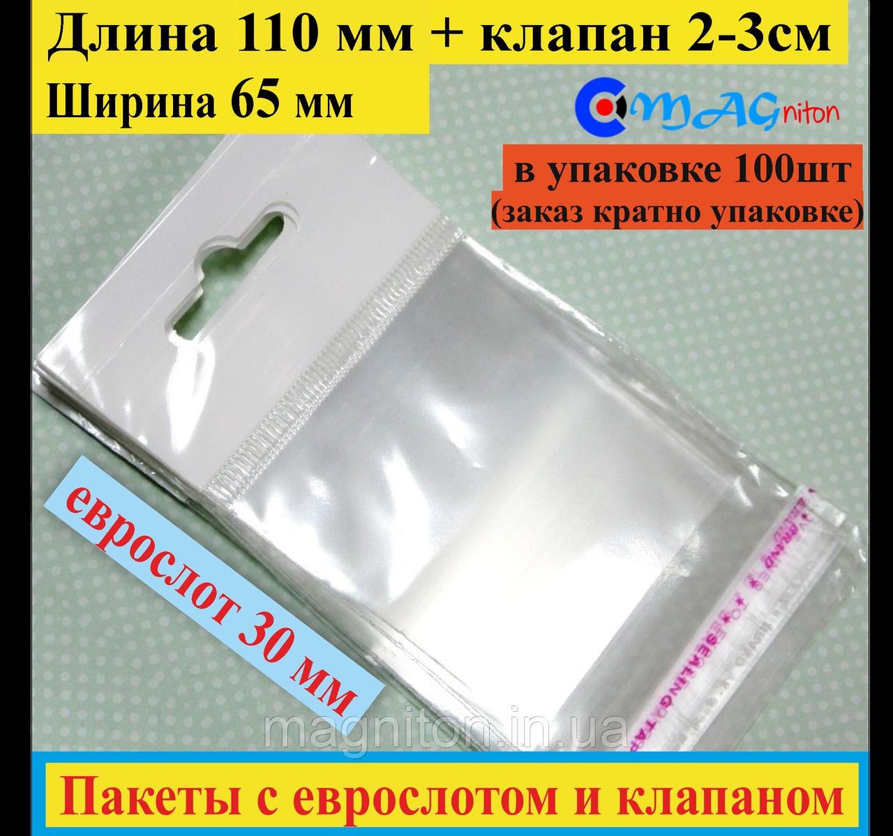 Пакет з еврослотом + клапан з липкою стрічкою 110*65мм