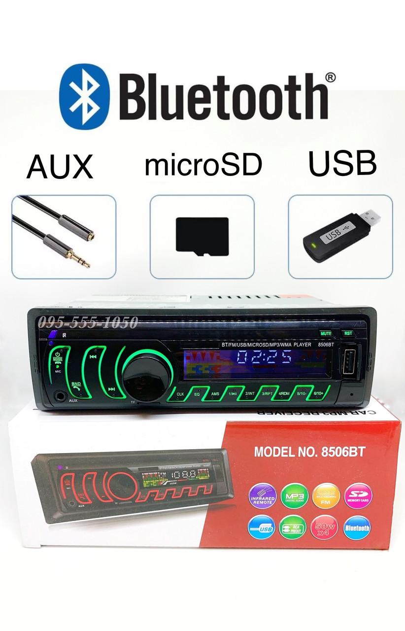 Автомагнитола с блютузом флешкой USB Bluetooth micro SD AUX