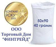 Мешки полипропиленовые 50х90 40 гр. 40 кг.