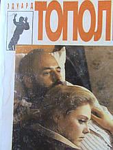 Тополя Е. Любожид. Роман про російсько-єврейської любові. СПб., 1994.