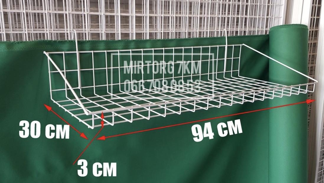 Корзина на сетку 94х30 см с низкими бортами
