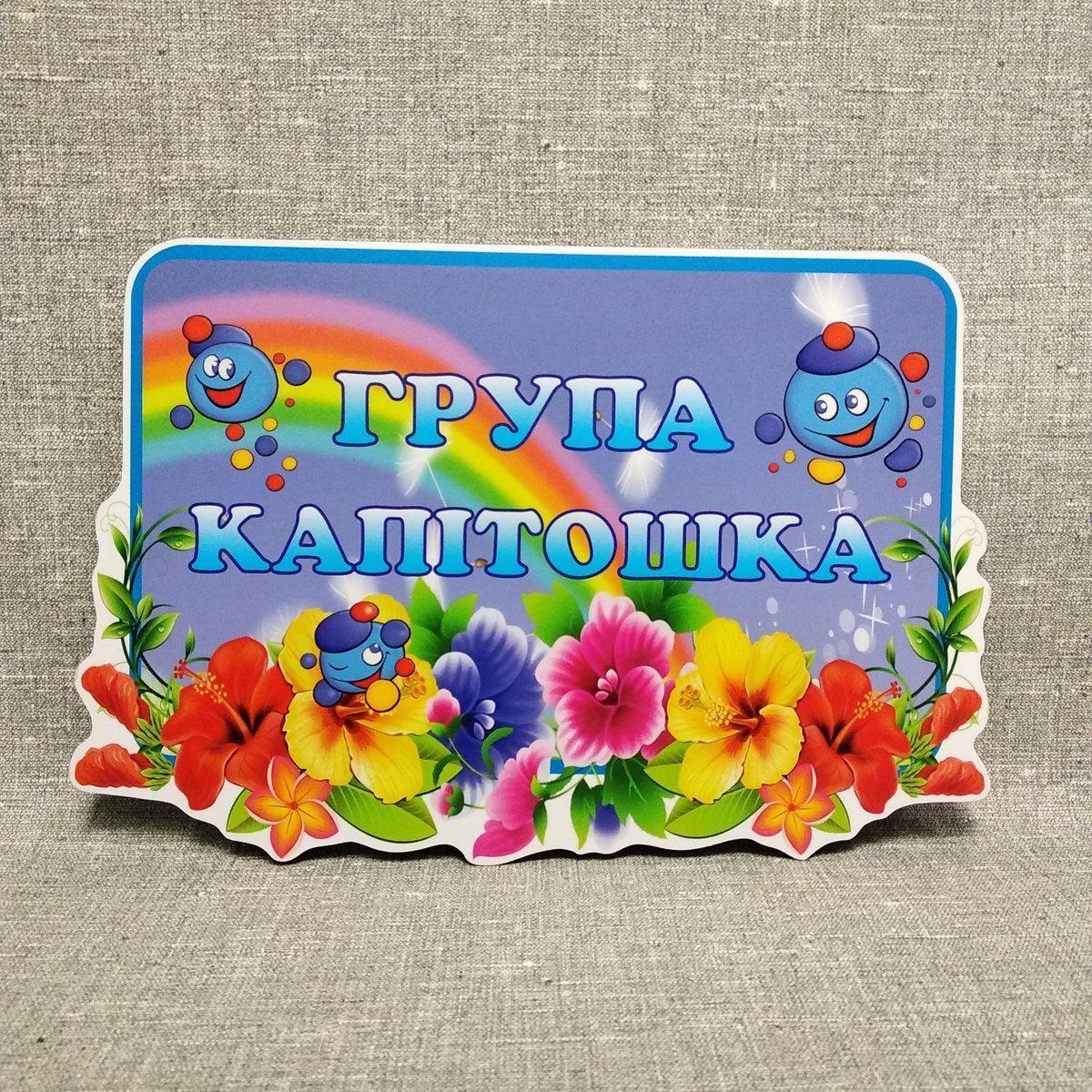 """Табличка Для группы детского сада  """"Капитошка"""" (Цветы)"""
