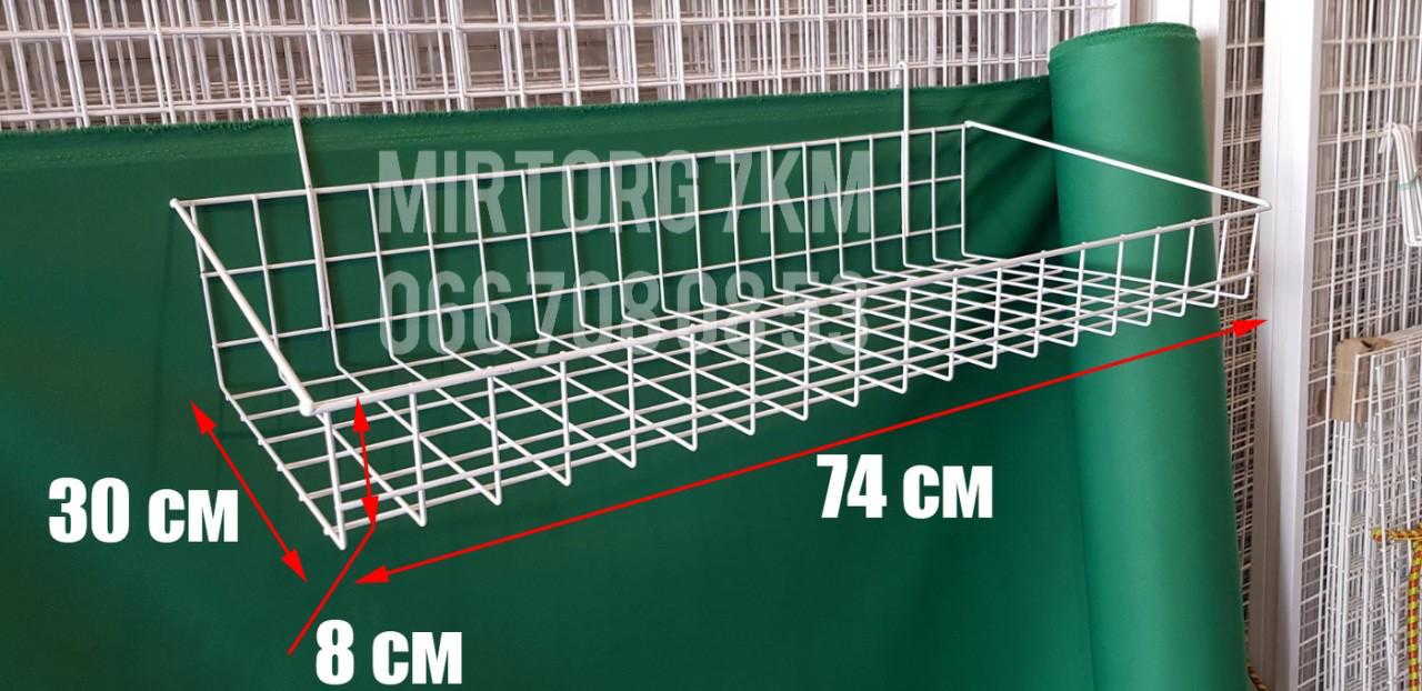Корзина на сетку 74х30 см с высокими бортами
