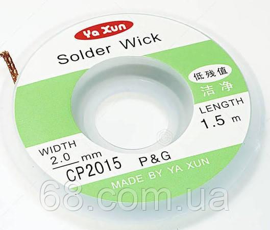 Оплетка для снятия припоя медная Yaxun 75см 2мм