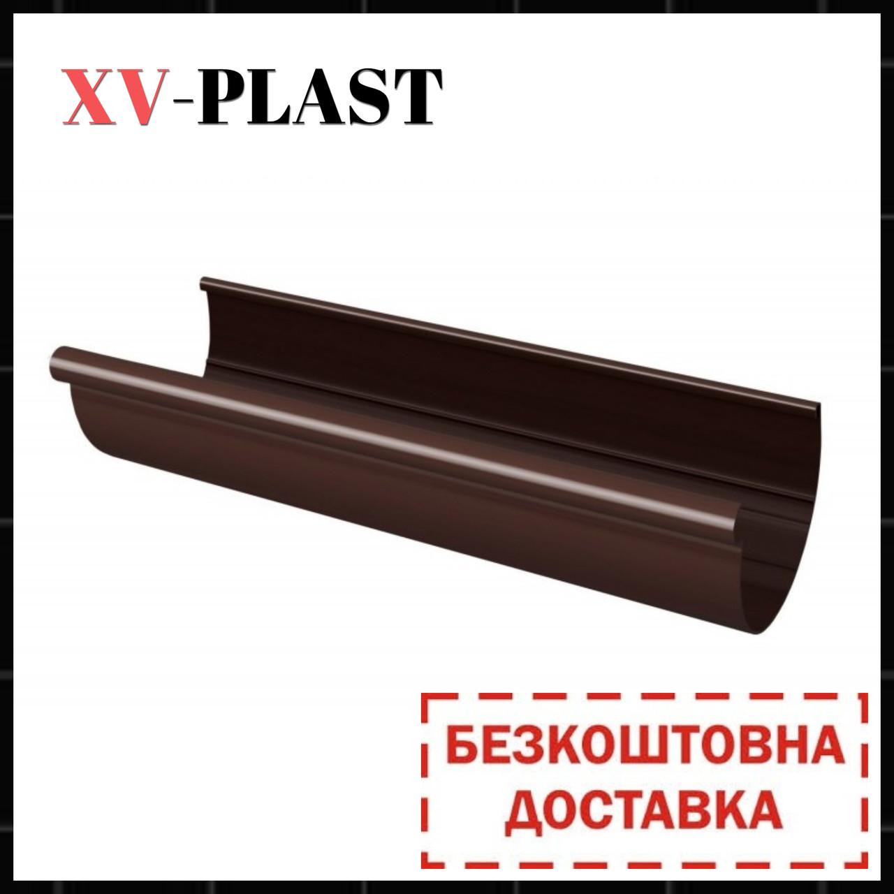 Ринва XV-PLAST 125 мм / 3 м.п.