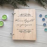 Оригинальная деревянная книга отзывов и предложений под заказ, фото 1