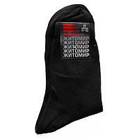 Мужские носки Житомир - 6,50 грн./пара (сетка, черные)