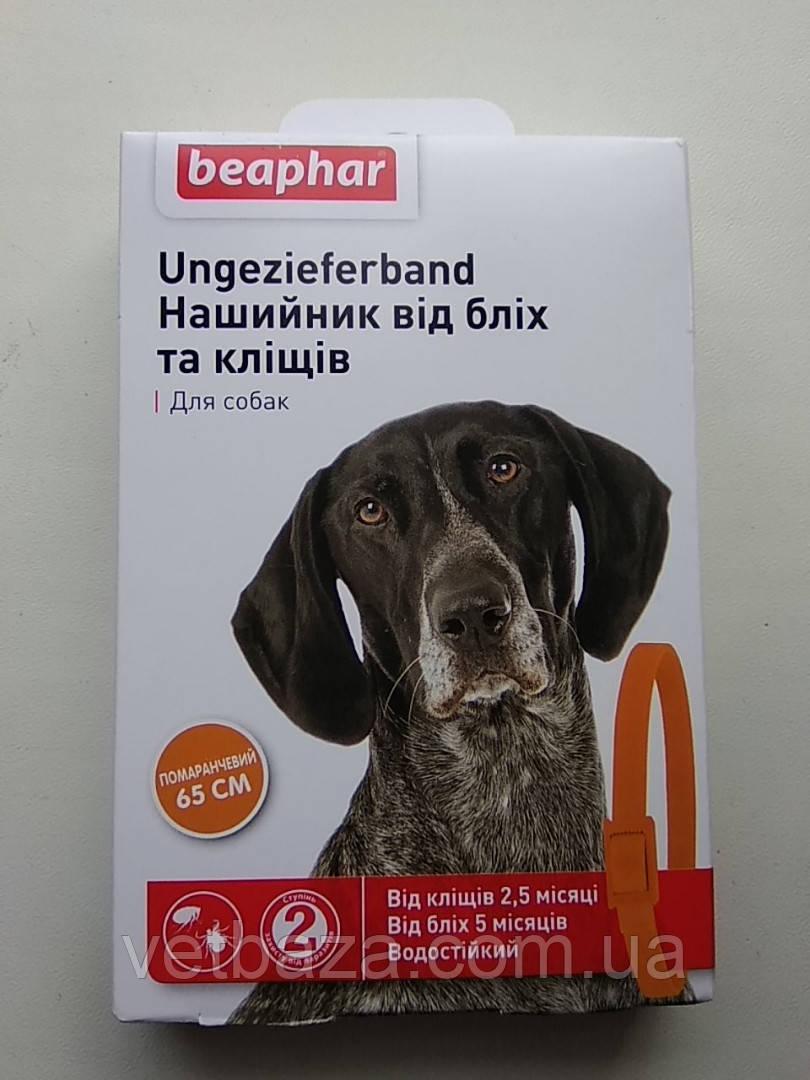 Ошейник БЕАФАР для собак,  65см BEAPHAR (синий, фиолетовый, красный, желтый, коричнево-желтый)