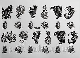 3D 17 черный - 3d слайдер-дизайн для ногтей