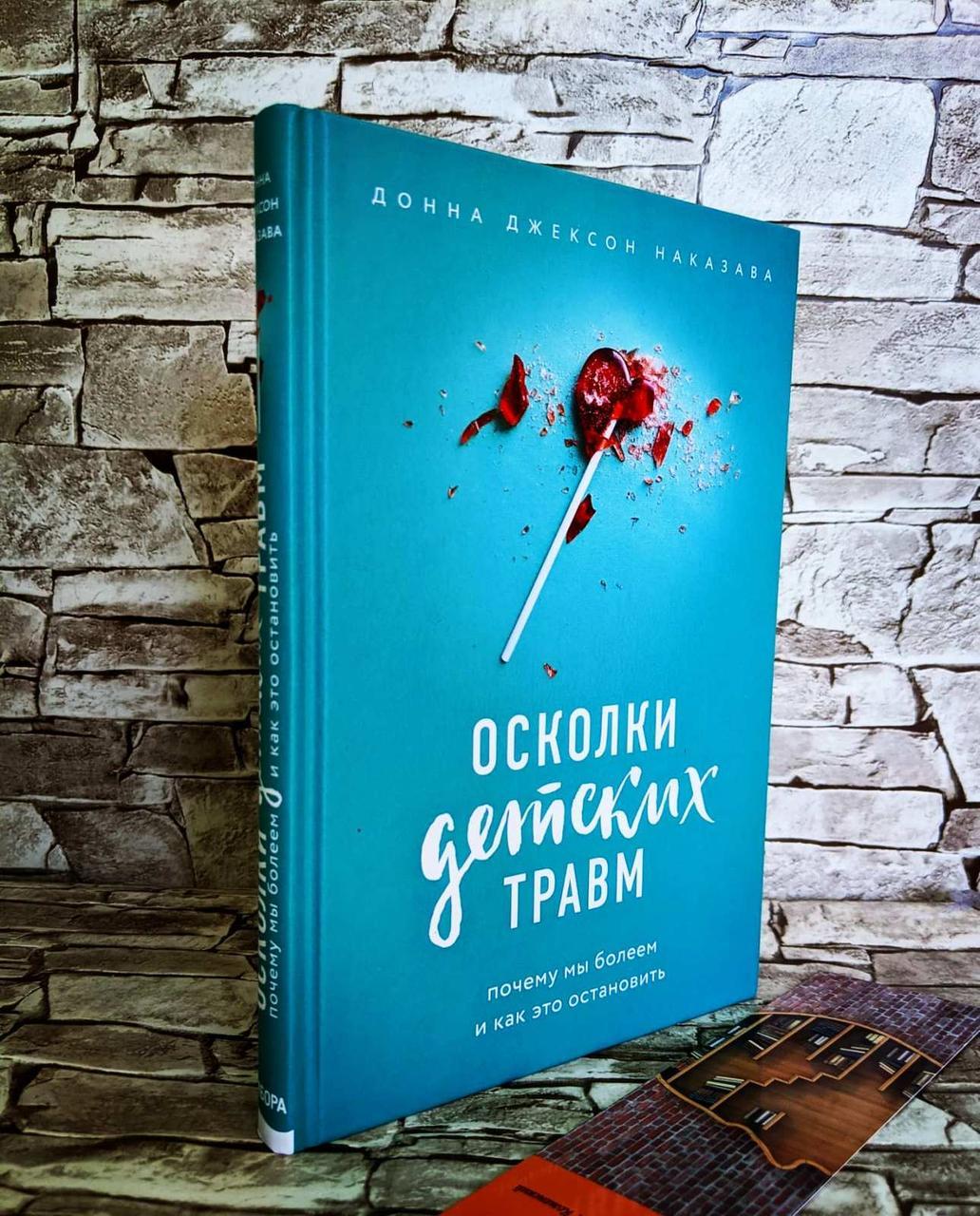 """Книга """"Осколки детских травм. Почему мы болеем и как это остановить"""" Донна Джексон Наказава"""