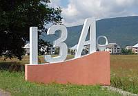 Село Иза -центр лозоплетения