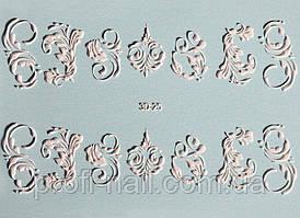 3D 25 белый - 3d слайдер-дизайн для ногтей