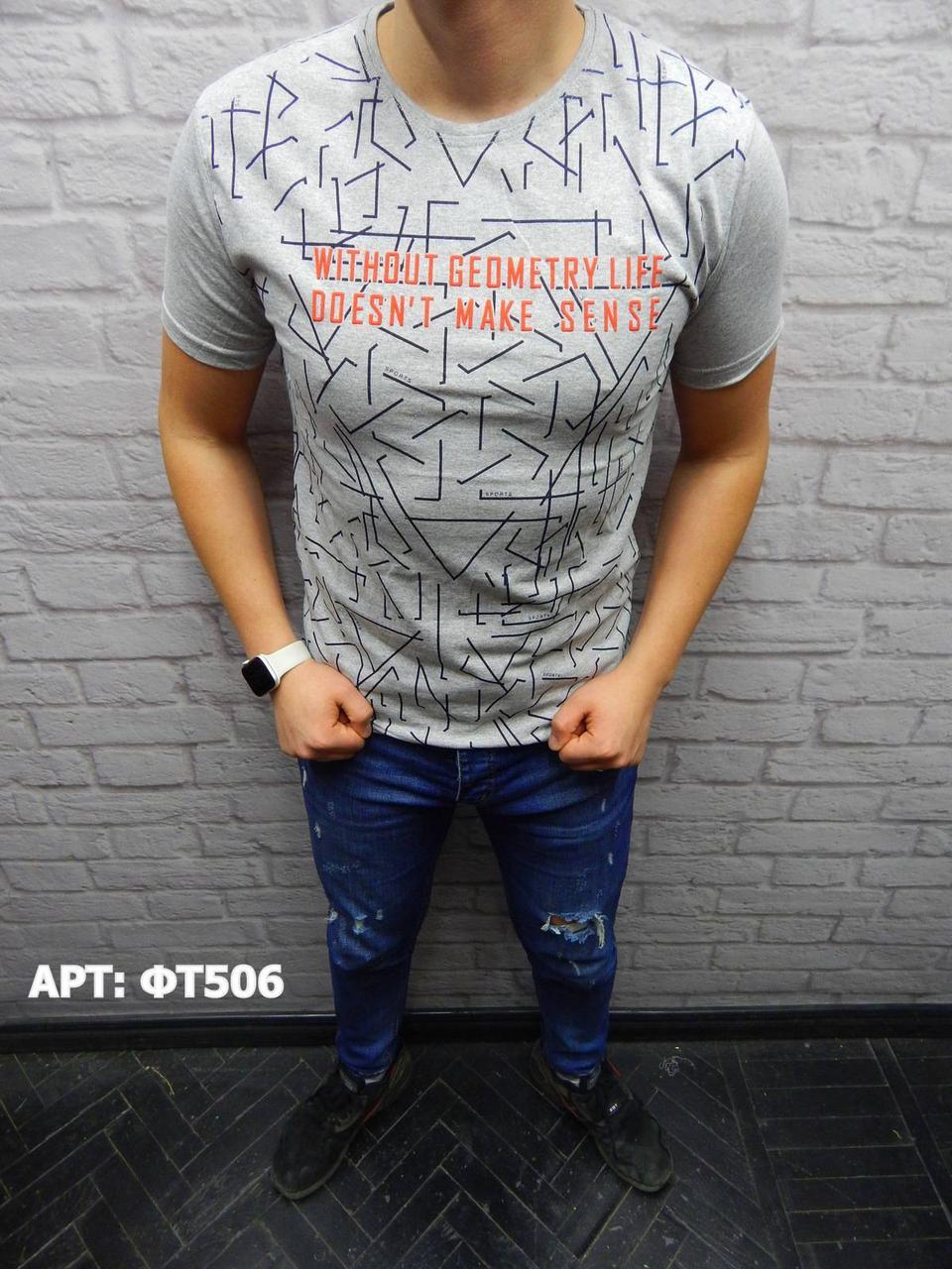 Чоловіча футболка. Розміри: M, L