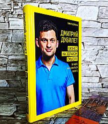 """Книга """"Бизнес на здравом смысле. 50 идей, как добиться своего""""Дмитрий Дубилет"""