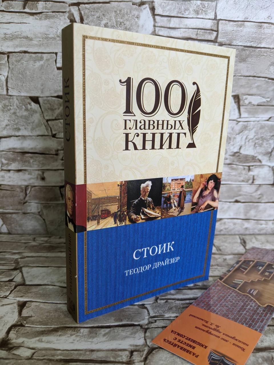 """Книга """"Стоик"""" Теодор Драйзер (100 главных книг)"""