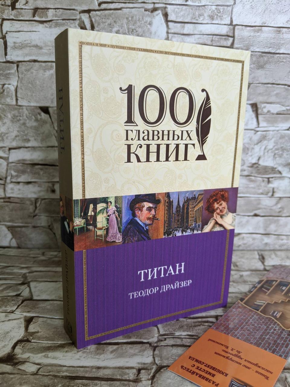 """Книга """"Титан"""" Теодор Драйзер (100 главных книг)"""