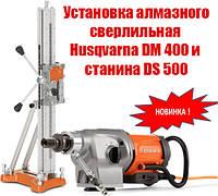 Установка алмазного сверлильная Husqvarna DM 400 и станина DS 500