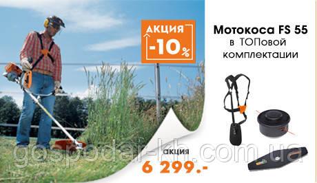 Мотокоса Stihl (Штиль) FS 55 комплектация