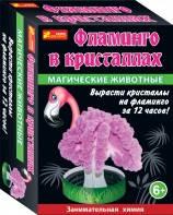 Фламинго в кристаллах (0263)