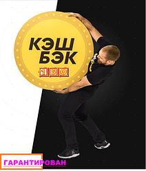 Услуга КЕШБЭК Пополнение телефона или карты 150 гривен