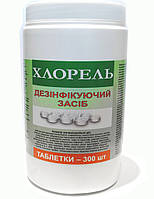 Хлорель для дезинфекции воды, таблетки №300