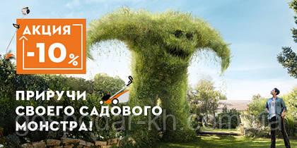 Приручи своего садового монстра! Садовая техника STIHL со скидкой 10%.