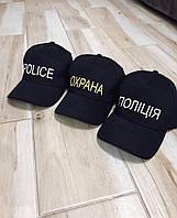 Черные хлопковые Кепки\Бейсболки с принтом - POLICE / ОХРАНА / ПОЛІЦІЯ