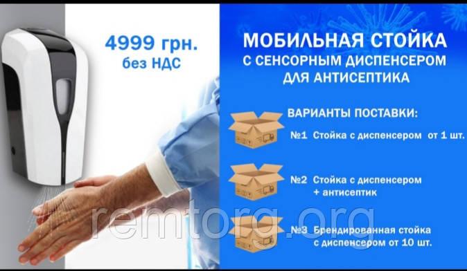 Стойка для антисептика с сенсорным дозатором