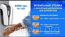 Стійка для антисептика з сенсорним дозатором