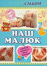 """Альбом для новорожденного """"Наш Малюк"""""""