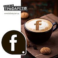 Трафарет для кофе Логотип Фейсбук. Черный 1шт
