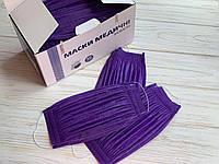 Маска одноразовая сиреневая для салонов красоты 50шт упаковка