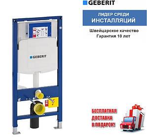 Инсталляция Geberit Duofix 111.300.00.5